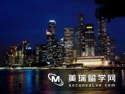 新加坡留学费用一览表