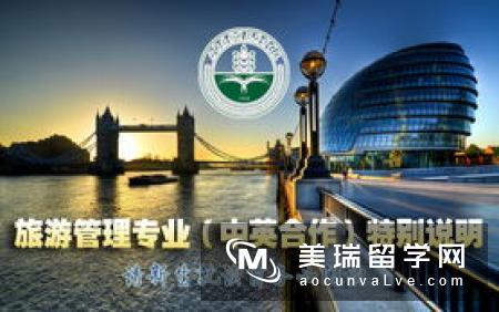 英国旅游管理专业申请要求